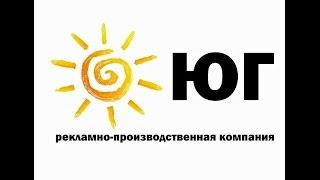 Изготовление вывесок в Новороссийске, Геленджике, Анапе(, 2015-08-30T06:54:22.000Z)