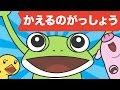 Japanese Children's Song - 童謡 - Kaeru no gassh? - かえるのがっしょう