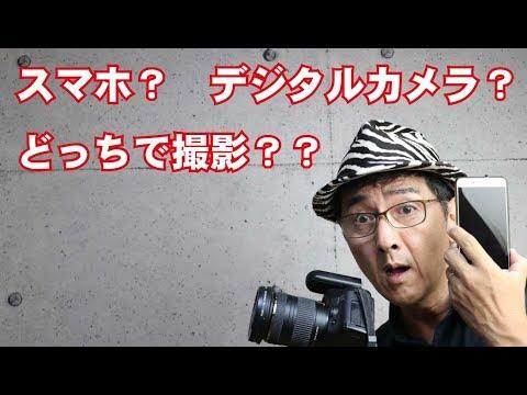 スマホのカメラとデジタル一眼、どっちで撮影したらいいの?【縦動画】