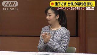 佳子さま 台風の犠牲者に哀悼と被災者にお見舞い(19/10/14)