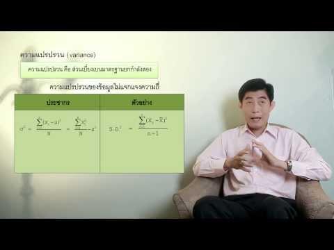 วิชาคณิตศาสตร์ - การกระจายสัมบูรณ์ 2