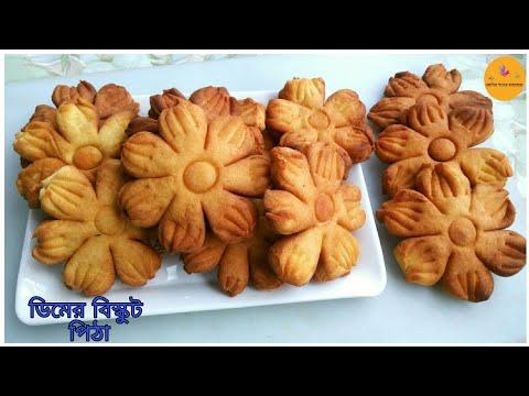 ডিমের বিস্কুট পিঠা (সংরক্ষণ পদ্ধতিসহ) | Dimer biscuit pitha | Bangladeshi pitha recipe | Egg pitha
