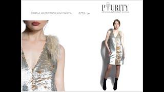 Платье двусторонняя пайетка / Ткань двусторонняя пайетка