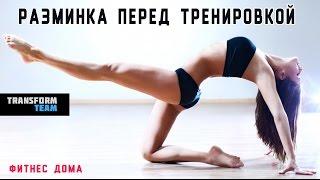 РАЗМИНКА перед тренировкой - ВСЕГО ТЕЛА. Фитнес дома.(Разминка от TransformTeam Смотрите на видео: http://youtu.be/jXBzEdLzhfI Группа вконтакте: https://vk.com/transformteam Сайт: http://transformteam.ru/..., 2015-04-12T21:35:03.000Z)