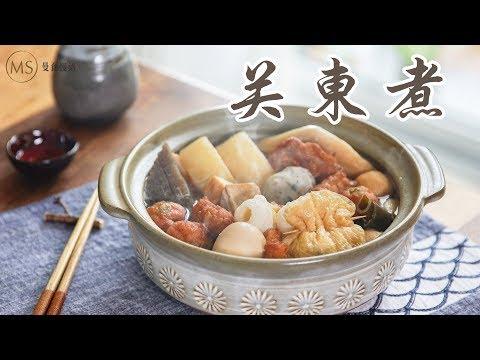 [Eng Sub] Oden 自己做一碗暖暖的关东煮,便利店断货也不怕  【曼食慢语】*4K