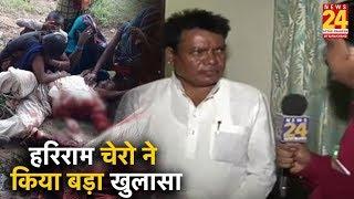 Sonbhadra नरसंहार पर विधायक हरिराम चेरो ने किया बड़ा खुलासा