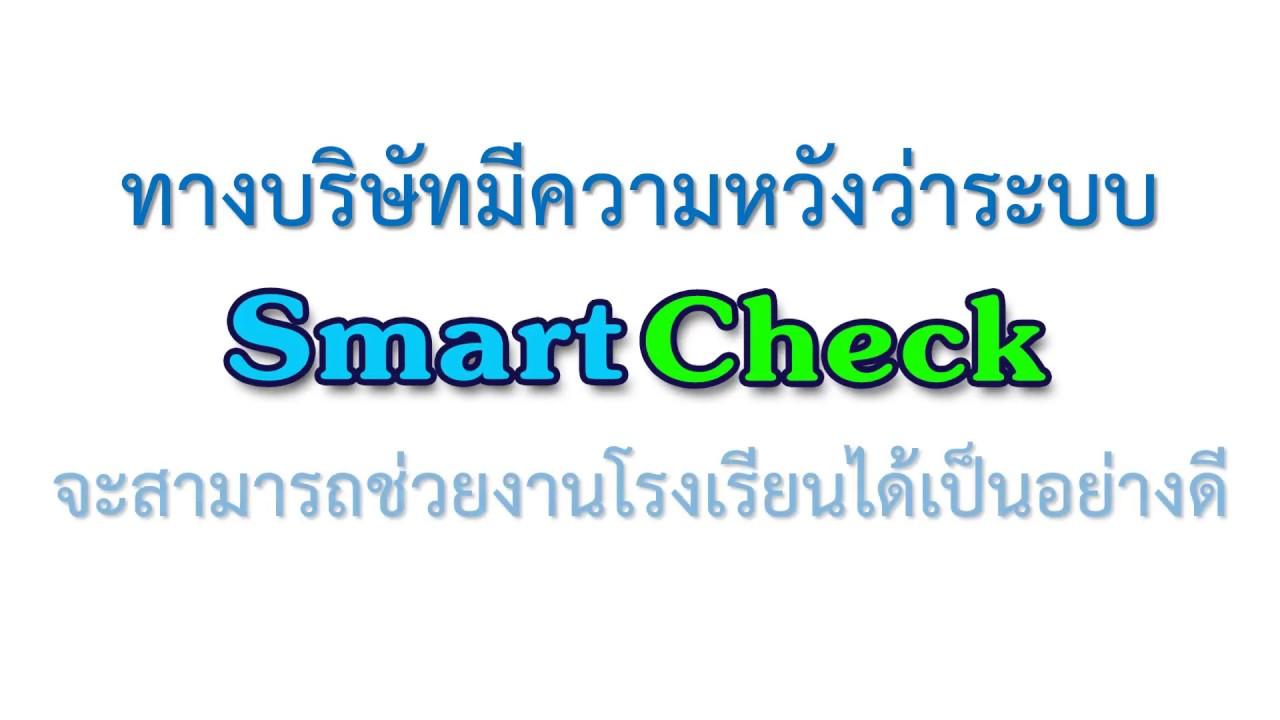 ระบบเช็คชื่อ SMART CHECK