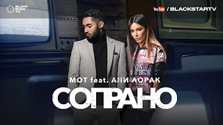 Мот feat. Ани Лорак - Сопрано (премьера клипа, 2017)(Скачать трек в iTunes: http://apple.co/2jWPdJ1 Скачать в Google Play: http://bit.ly/2iYVC6D Слушай на Apple Music: http://apple.co/2jLZnJM Слушай на ..., 2017-02-09T07:54:34.000Z)