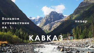 Большое путешествие на Кавказ | Домбай - Осетия - Дагестан | Teaser | Big car trip to Caucasus