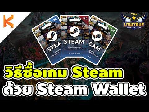 สอนซื้อเกมในสตรีมด้วย Steam Wallet สะดวก รวดเร็ว ง่าย ปลอดภัย   เติมเงิน Steam 2020   Kamonway