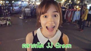 ตลาดนัดสุดอินดี้ ตลาดนัดJJ-green  (kaykai&Sprite)