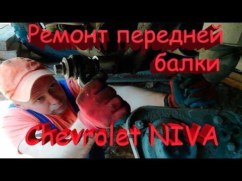 Ремонт передней балки Нива Шевроле/ Нива Тюнинг