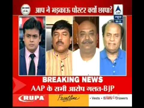 Why Did AAP Print Provocative Posters? (ABP NEWS, 19-July-14)