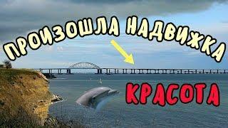 Крымский мост(декабрь 2018) УРА! ЕСТЬ Ж/Д НАДВИЖКА!!! Установка Ж/Д пролётов на опоры!