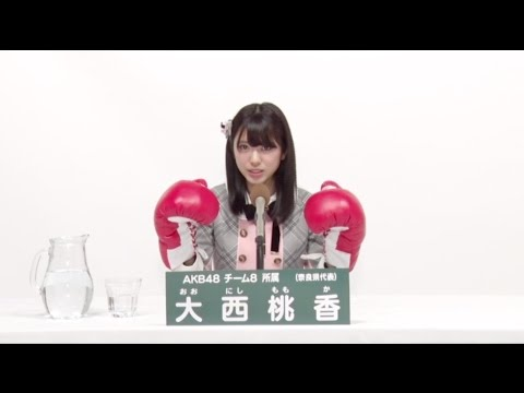 AKB48 チーム8所属 奈良県代表 大西桃香 (Momoka Onishi)