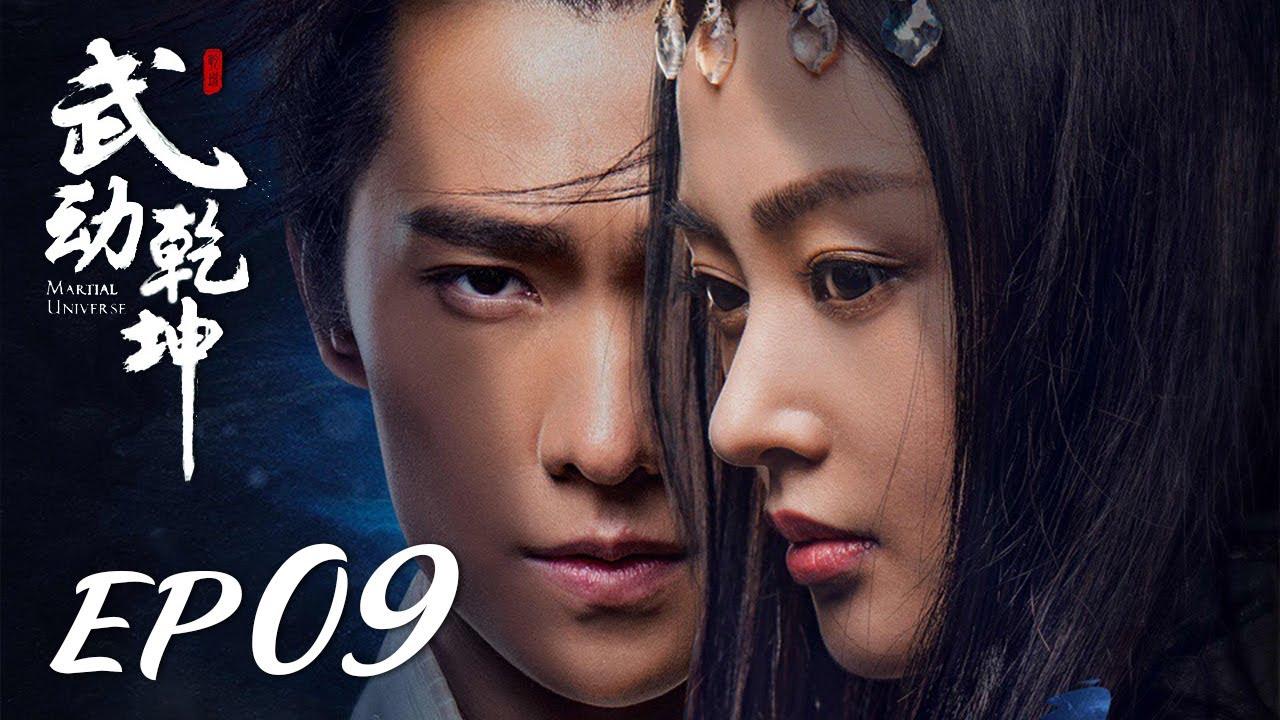 Download ENG SUB【Martial Universe 武动乾坤】EP09   Starring: Yang Yang, Zhang Tianai, Wang Likun and Wu Chun