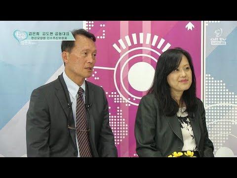김은희·김도헌 공동대표 《한인요양원 인수추진위원회》01SEP17