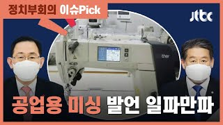 '공업용 미싱' 일파만파…원내대표 vs 3선 의원, 품격 있는 공방? / JTBC 정치부회의