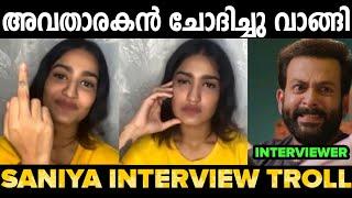 ഇനിയുള്ള റ്റാറ്റൂ വിരലിൽ ആണ്  Saniya iyyappan Live troll video Mallu trollen