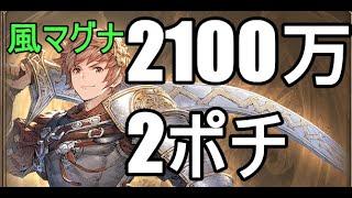 【グラブル】風マグナ2100万 2ポチ