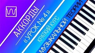 Краткий курс музыкальной теории - Аккорды (урок 4).