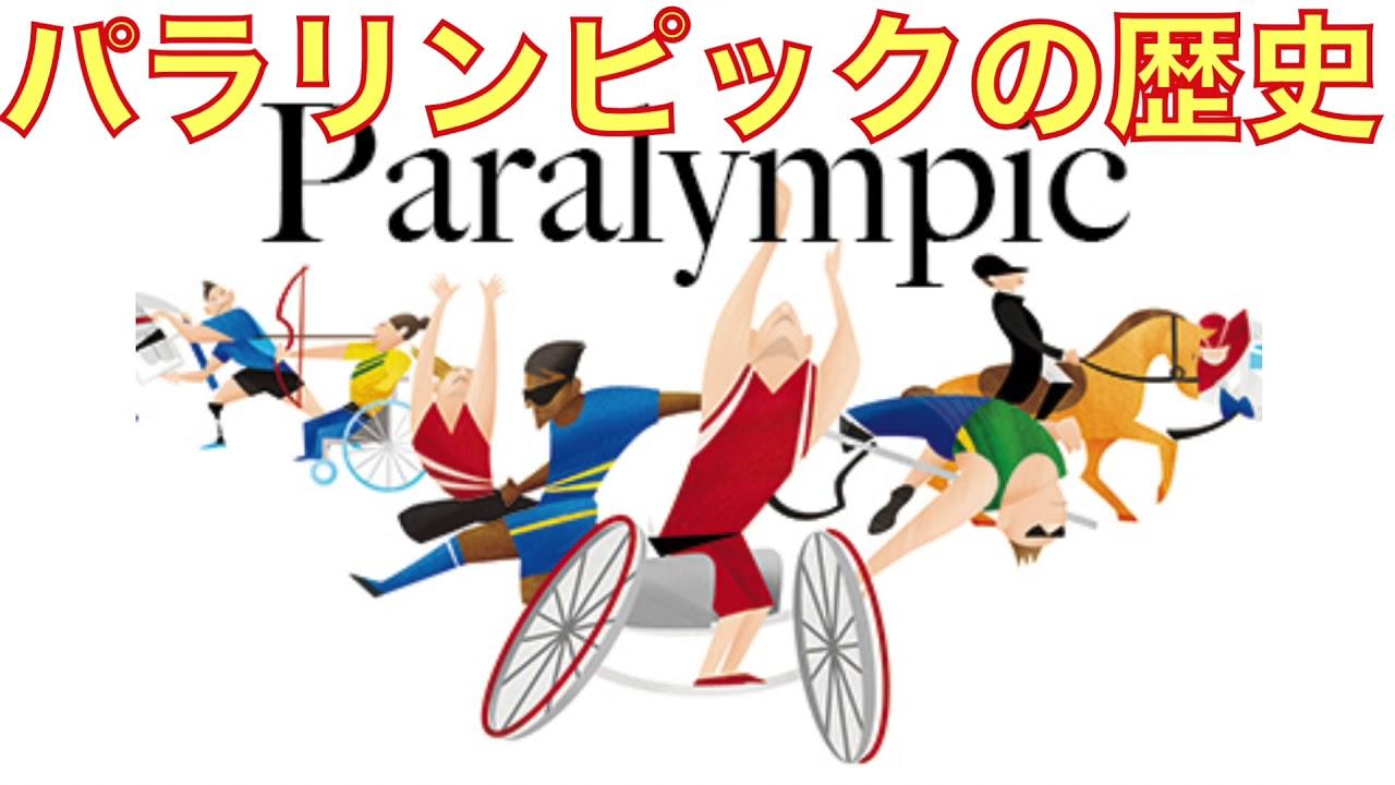 パラリンピックの歴史