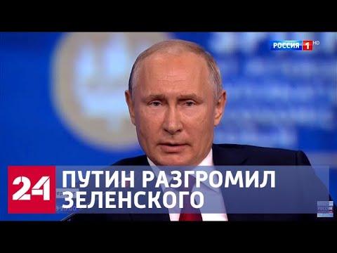 Смотреть Путин разгромил Зеленского. Самые яркие заявления на ПМЭФ-2019 - Россия 24 онлайн