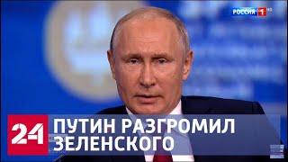 Смотреть видео Путин разгромил Зеленского. Самые яркие заявления на ПМЭФ-2019 - Россия 24 онлайн