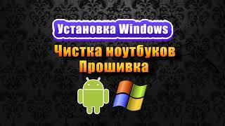 Ремонт компьютеров android