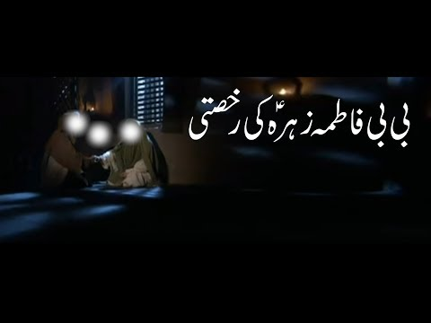 Bibi Fatima Zehra as ki Shadi Ka Waqia | by Mehrban Ali