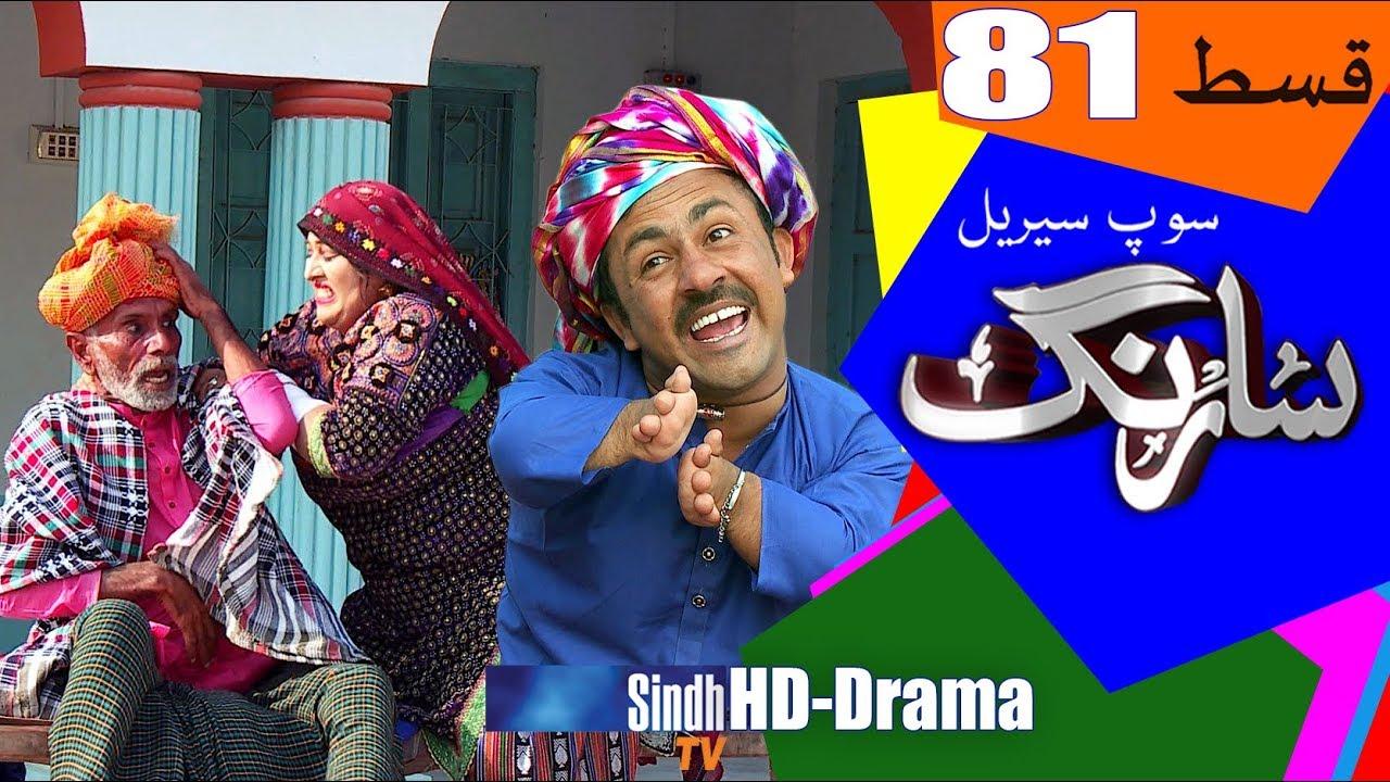 Download Sarang Ep 81 | Sindh TV Soap Serial | HD 1080p |  SindhTVHD Drama