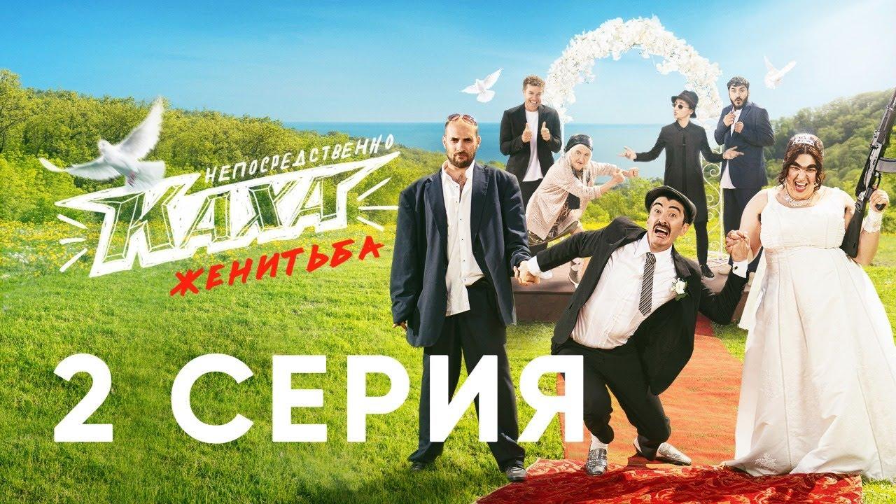 """""""Непосредственно Каха. Женитьба""""   СЕРИЯ 2"""