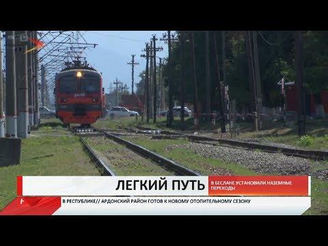 В Беслане открыли наземные железнодорожные переходы