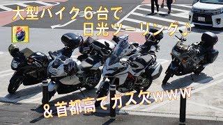 大型バイク6台で日光ツーリング&首都高でガス欠の巻きw thumbnail