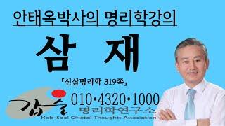 삼재(三災)완전정복-(신살명리학345쪽)-갑술명리학 사주팔자간명