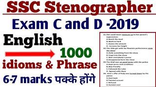 SSC Steno Exam-2019 | 1000 idioms & Phrase Trick | 6-7 marks पक्के होंगे