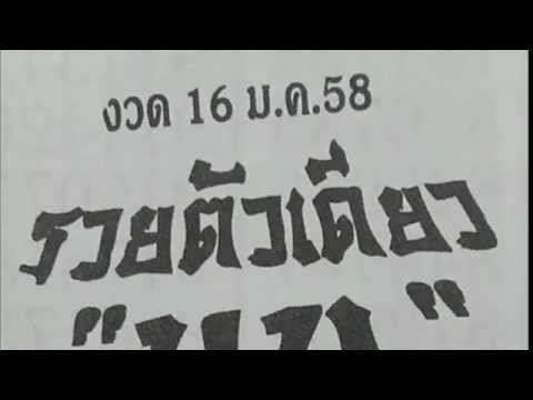 เลขเด็ดงวดนี้ รวยตัวเดียว -บน 16/01/58