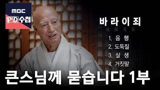 [Full]큰스님께 묻습니다(수정본) - A chief monk scandal -18/05/01 - MBC PD수첩1153회
