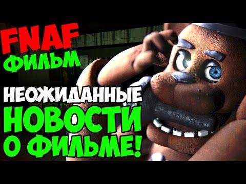 Five Nights At Freddy's 3 - ПРИЯТНЫЕ НОВОСТИ! - 5 Ночей у Фредди
