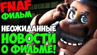 Five Nights At Freddy s 3 ПРИЯТНЫЕ НОВОСТИ 5 Ночей у Фредди