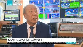 Биыл Қазақ телевизиясына 60 жыл
