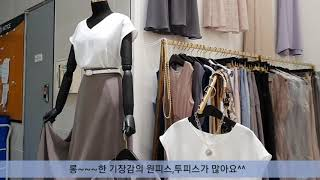 #평가물#ddp도매쇼핑몰#화이트스완 의류컨셉은요~!