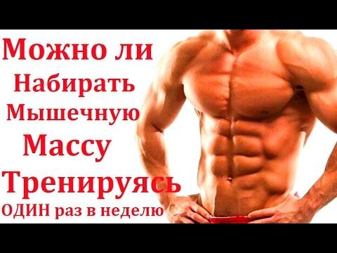 Можно ли набирать мышечную массу тренируясь ОДИН раз в неделю. Программа тренировок на МАССУ