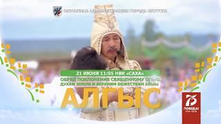 Ысыах Туймаады - 2020. «Алгыс»