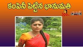 కంపెనీ పెట్టిన భానుమతి | Dildar Varthalu | Vanitha TV Satirical News | Vanitha TV