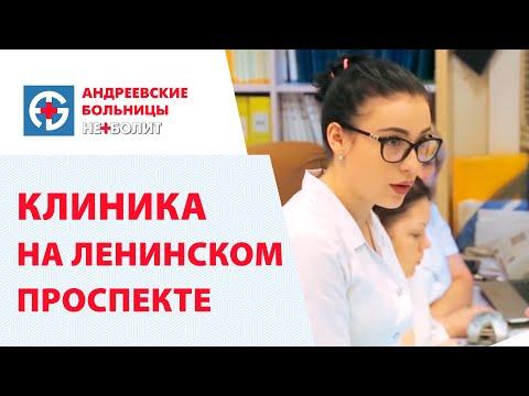 Обзорный ролик клиники сети Неболит на Ленинском