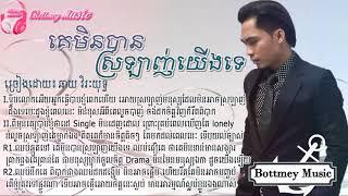 គេមិនបានស្រលាញ់យើងទេ [Lyric Song] - ឆាយ វិរៈយុទ្ធ , Ke Min Ban Srolanh Yerng Te By Virak Yut