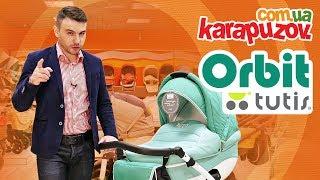 Tutis Zippy Orbit - видео обзор детской коляски 3 в 1 от karapuzov.com.ua (Тутис Зиппи Орбит)