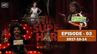 Hiru Super Hero | Episode 03 | 2017-10-14 Thumbnail