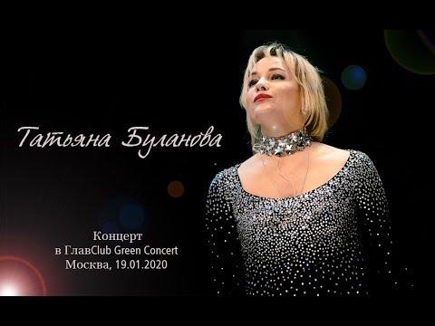 Татьяна Буланова - Сольный концерт в ГлавClub Green Concert / Москва, 19.01.2020